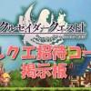 【クルクエ】クルクエ Crusaders Quest 招待コード掲示板【招待ID】終了!