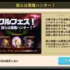 【クルクエ】クルフェス開催!悪魔ハンターの出現確率アップ!(ベアトリーチェ、アベル、ビルヘイム)