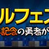 【クルクエ】1周年記念で新勇者2名追加!ドックス&ルニャン【勇者性能】