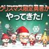 【クルクエ】クリスマスイベント開催&新勇者4人追加!アリア・ベンジャミン・スパイミー・マンバ