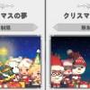 【クルクエ】クリスマスの夢・クリスマスの悪夢 攻略【クリスマスイベント】