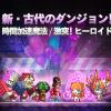 【クルクエ】時間加速魔法攻略(水晶&鉄稼ぎダンジョン)