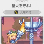 【クルクエ】聖火を守れ!攻略(古代のダンジョン)