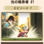 【クルクエ】シナリオ攻略 光の継承者 #1(ノーマルのみ)