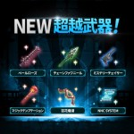 【クルクエ】2016/11/24アプデ!超越武器、マナカル終焉追加、バランス調整等