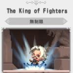 【クルクエ】The King of Fighters攻略(KOFコラボ古代のダンジョン)ハード追加