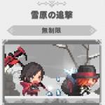 【クルクエ】 雪原の追撃イベントダンジョン攻略【RWBYコラボダンジョン】